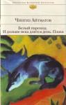 Actualité d'Aïtmatov dans Tchinguiz Aïtmatov 9785699497638-95x150